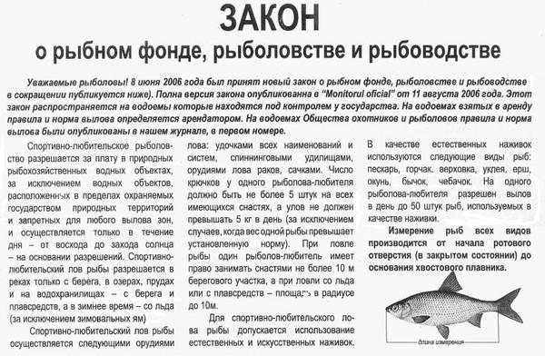 Правила рыболовства в курганской области