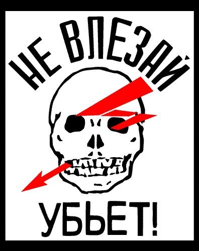 картинка не влезай убьет с черепом