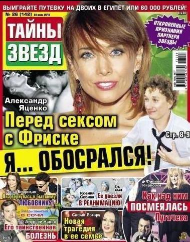 объявление продаже тайны звезд шоу бизнеса россии читать аренду