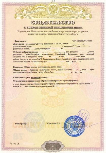 Заявление о регистрации права собственности на квартиру