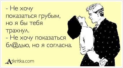 ti-hochesh-menya-ebat