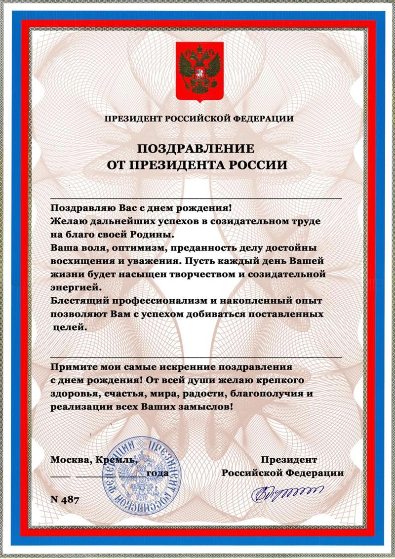Поздравление с днем рождения от Путина посылка фото