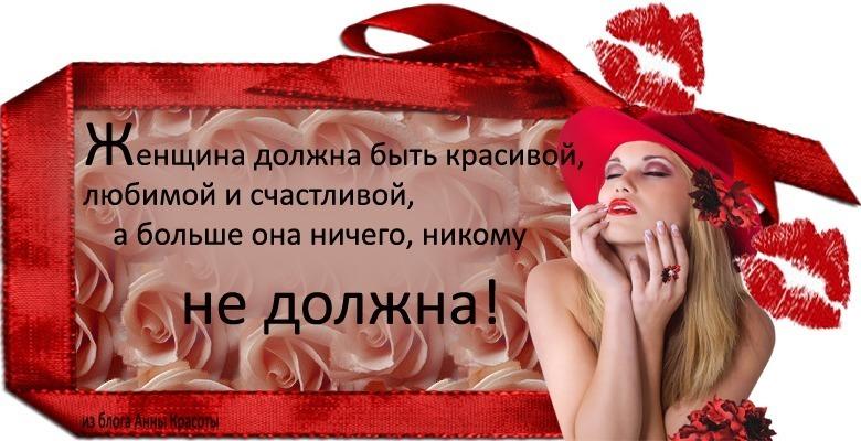 Когда женщина счастлива картинки с надписями, поздравлениями