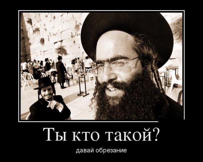 еврей фото прикол