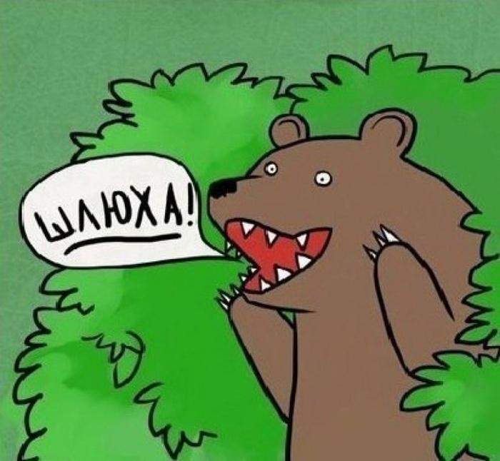 С кустов говорит шлюха медведь