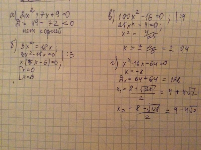 30+5(3х-1)=35х-25 гдз
