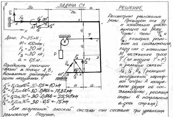 Механике тарг по теоретической задачник