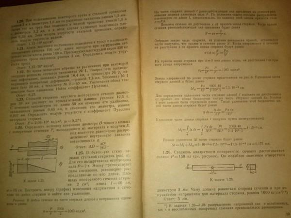 Решебник к сборник задач качурин