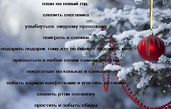Картинки планы на зиму