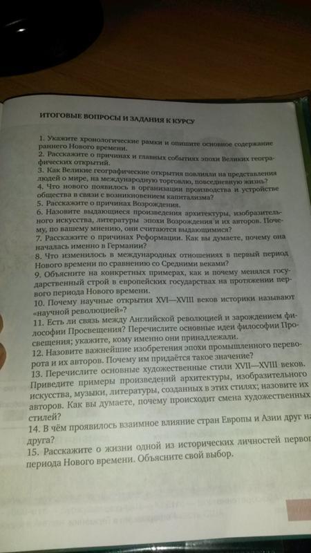 Гдз по истории 7 класс дмитриева новая история ответы на вопросы