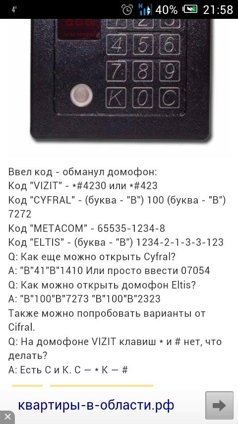 устройства насоса код доступа домофона флрвард мв чтения регистрация