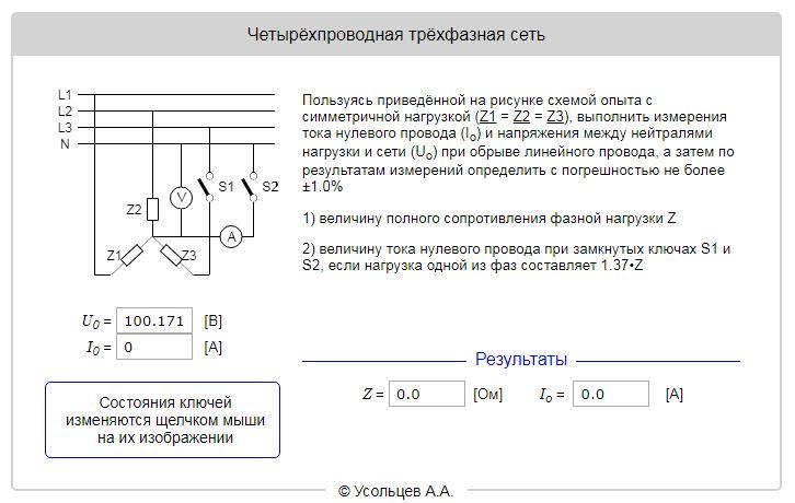 такой формулы расчета трех фазной нагрузки позволит вам