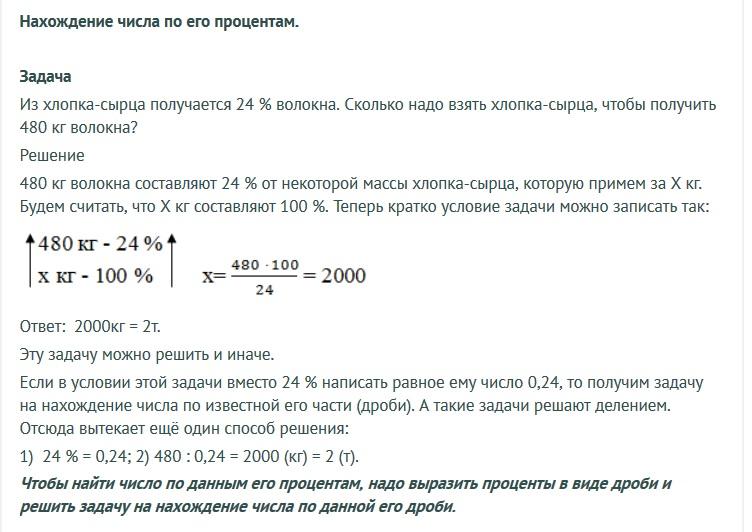 Придумать 3 задачи на проценты и решить урок подобие треугольников решение задач