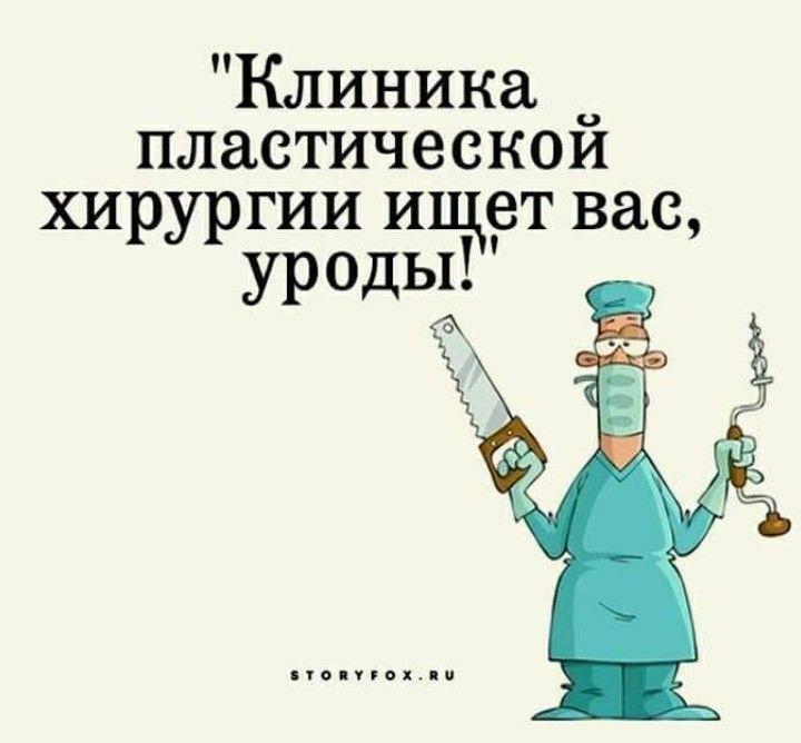 Пластическая хирургия приколы картинки