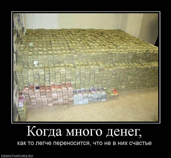 демотиватор нужны деньги