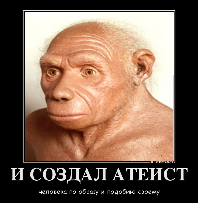 Смешные картинки об атеистах