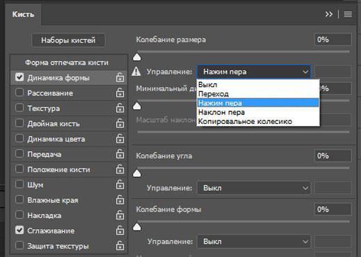 Ответы@Mail Ru: Помогите настроить нажим пера в photoshop