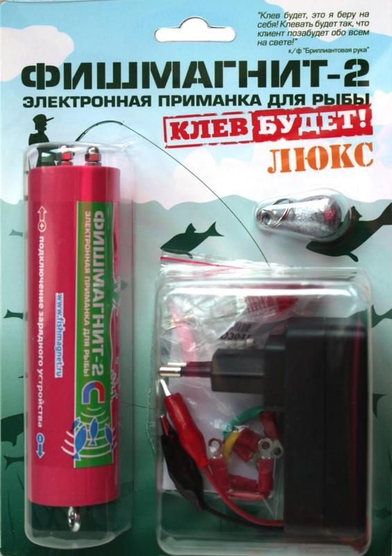 Электронная приманка для ловли рыбы отзывы