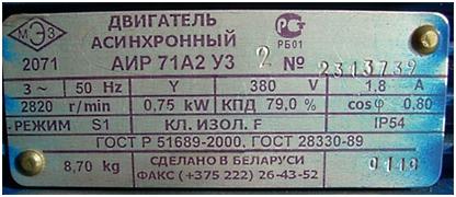 представлен самый обозначения на проводах асинхронных двигателей Сергей