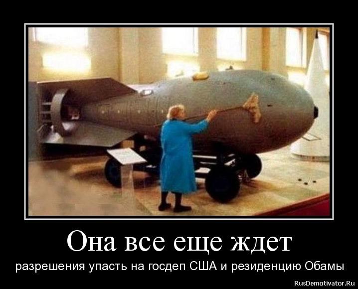Атомная бомба прикольные картинки, именами настя