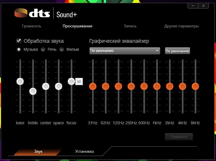 Ответы Mail ru: DTS Audio Control Panel перестала работать на Windows 10