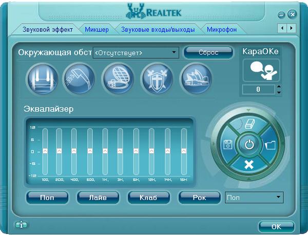 Настройка Realtek - фото 3