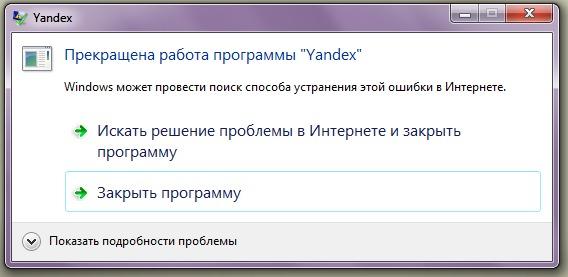программы Yandex - фото 2