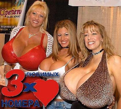 Секс с очень большая грудью