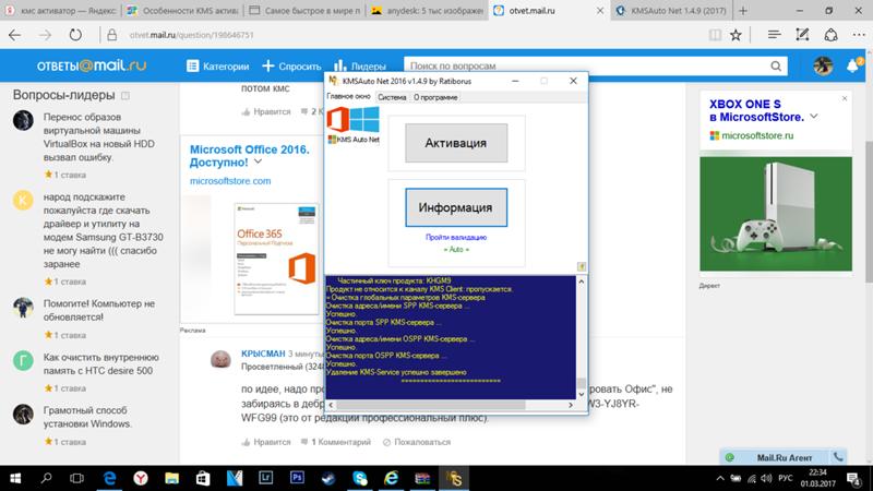 Настройка KMS активации Office2010  Microsoft server