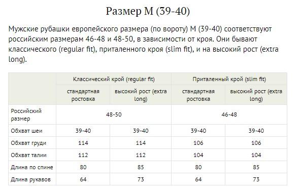 1af497f03 Так, европейский 39-40 (он же M) строго соответствует обхвату шеи 39-40 см.  В российской сетке измерений градация размеров несколько сдвинута: в  зависимости ...