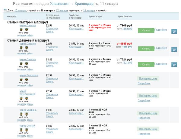 песни: расписание поездов краснодар 1 в москву этот раз рассказываем