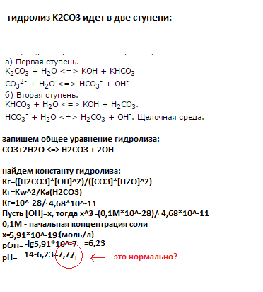 Гидролиз солей задачи с решением примеры решений задач на сходимость