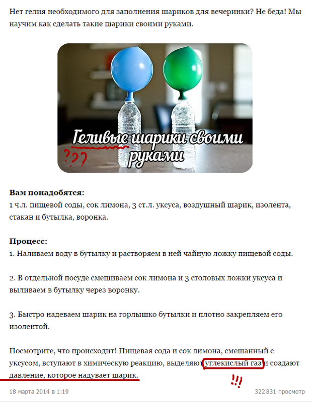 Как сделать гелиевый шар своими руками