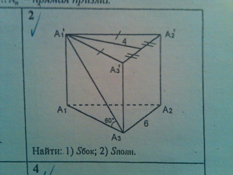 таблица рабинович класс 11.3 11 призма решебник стереометрия правильная