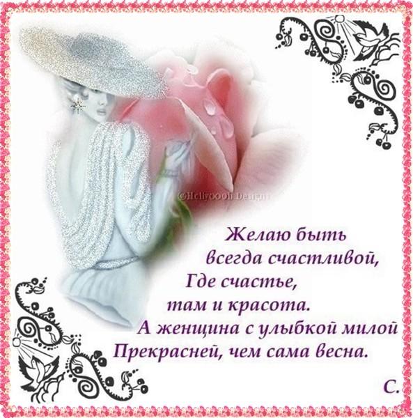 Поздравления с счастьем стихами и открытками