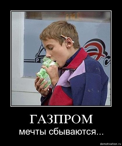 День, смешные картинки газпром