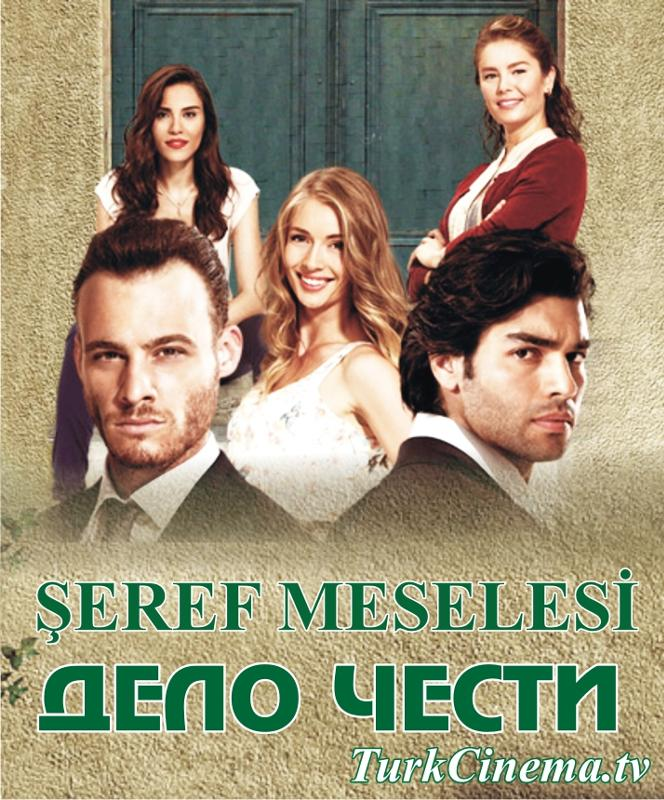 смотреть турецкий сериал онлайн в ожидании солнца