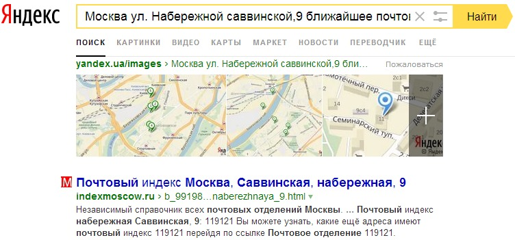 Почтовые индексы России почтовые индексы Москвы почтовые