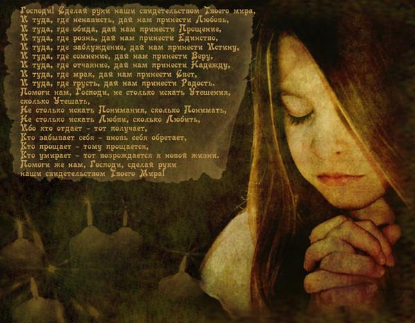 Молитвы на силу человека