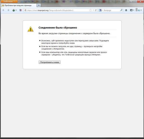 Тор браузер не загружает страницы hydraruzxpnew4af как скачать видео с тор браузера hudra