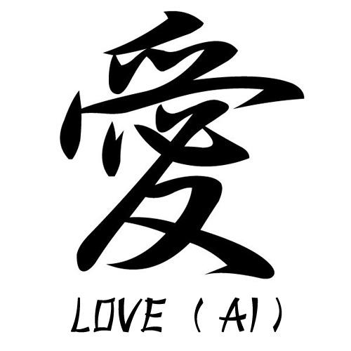 на люблю я фото тебя китайском