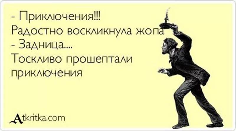 priklyucheniya-na-zadnitsu-v-omske