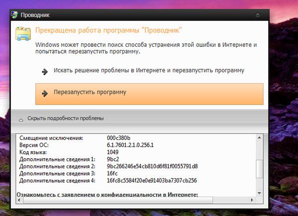 Как удалить файлы если прекращена работа программы проводник работа наборщик текстов удаленно уфа