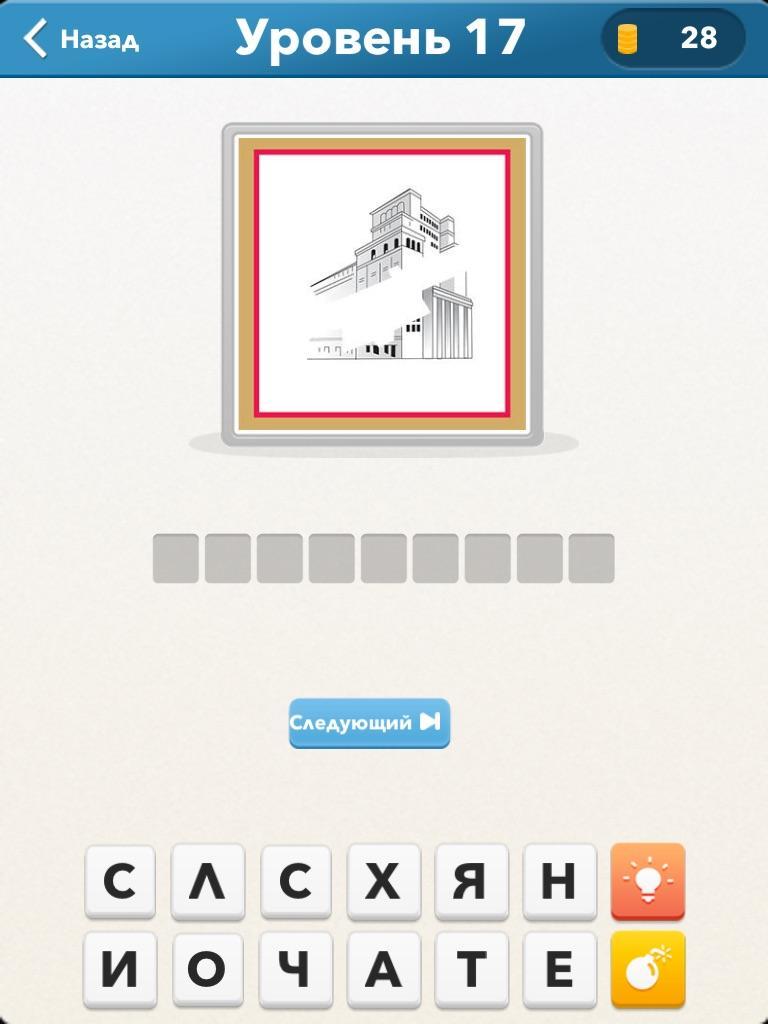 ответы logo quiz с картинками