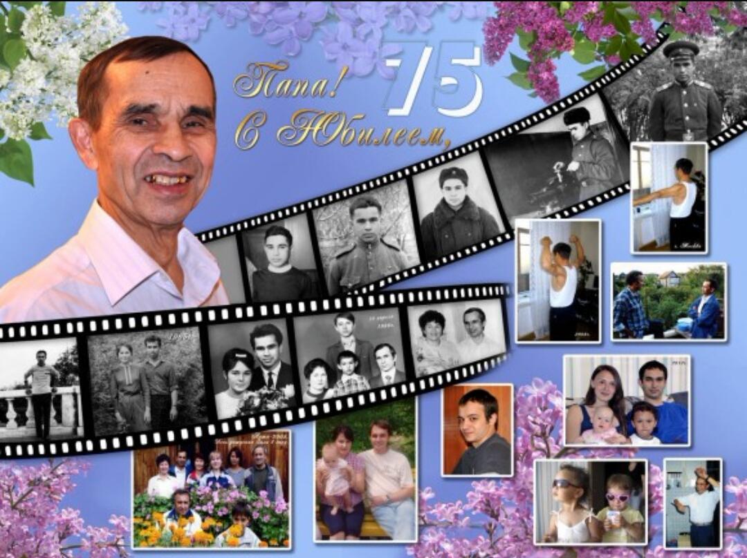 Сделать открытку онлайн из фотографии с юбилеем