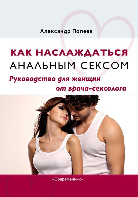 kniga-udovolstvie-analnogo-seksa