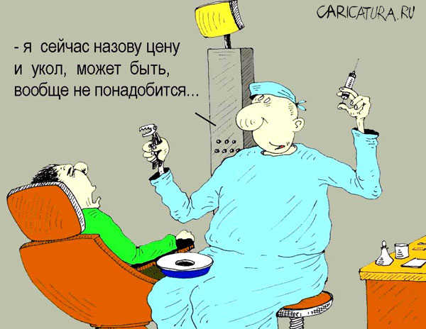 Веселые картинки про лечение зубов