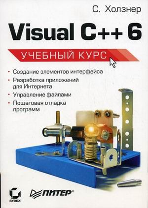 Учебник по с visual studio 2005