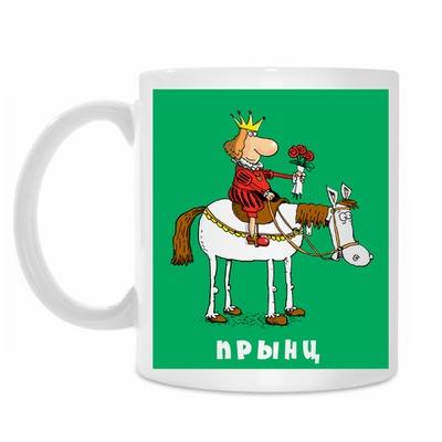 картинка шуточная принц на коне что можно