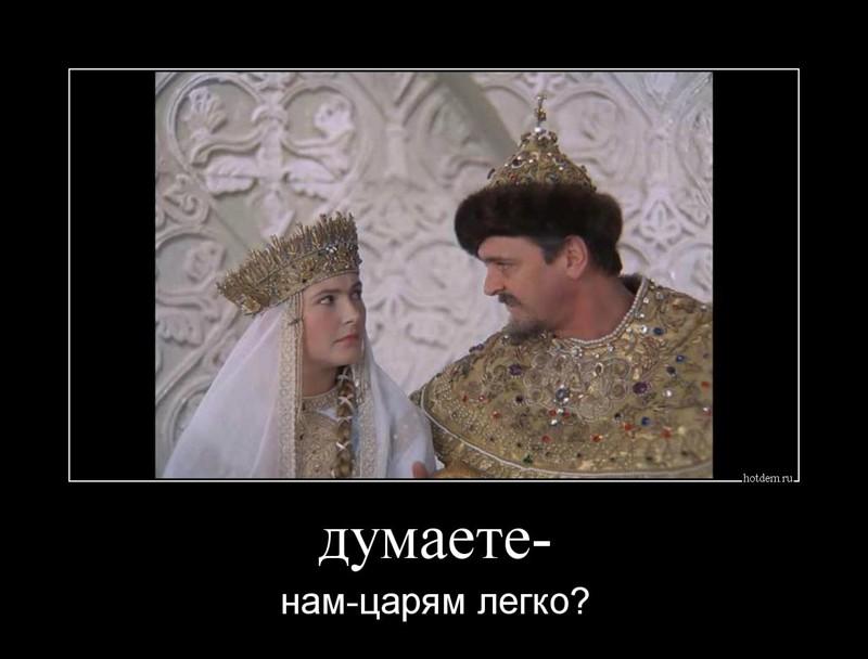 Анекдоты про монархов.